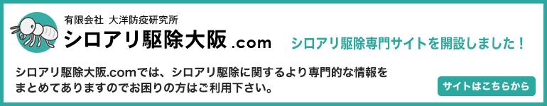 シロアリ駆除 大阪