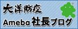 アメーバ社長ブログ