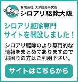 シロアリ駆除大阪